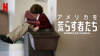 アメリカを荒らす者たち