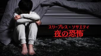 スリープレス・ソサエティ: 夜の恐怖