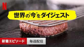 """世界の""""今""""をダイジェスト"""