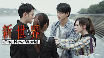 新世界 〜The New World