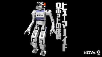 ヒューマノイド・ロボットの挑戦