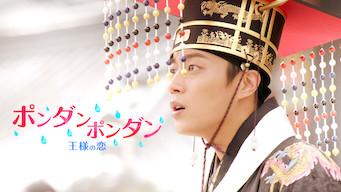 ポンダンポンダン 王様の恋