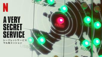 シークレットサービス マル秘ミッション