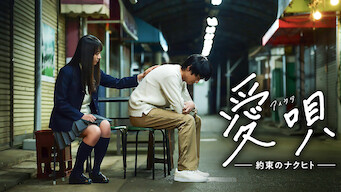 愛唄 -約束のナクヒト-