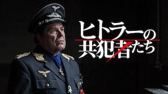 ヒトラーの共犯者たち