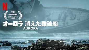 オーロラ 消えた難破船