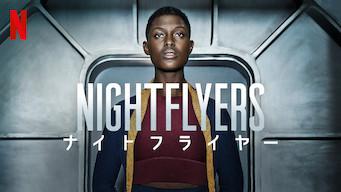 NIGHTFLYERS/ナイトフライヤー