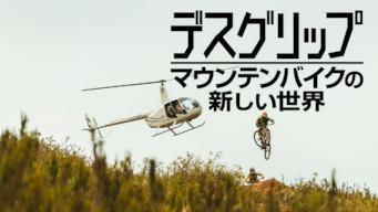 デスグリップ -マウンテンバイクの新しい世界-