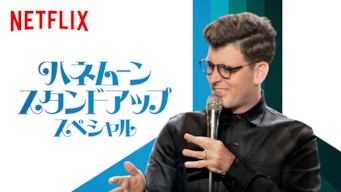 ハネムーン・スタンドアップ・スペシャル