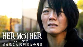 HER MOTHER 娘を殺した死刑囚との対話