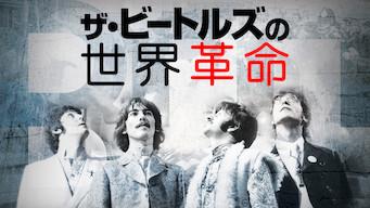 ザ・ビートルズの世界革命