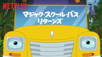 マジック・スクール・バス: リターンズ