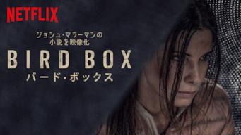 バード・ボックス