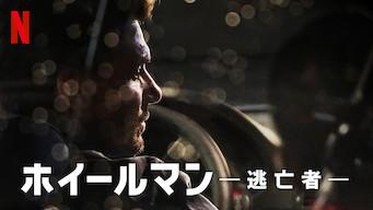 ホイールマン 〜逃亡者〜