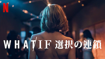WHAT / IF 選択の連鎖
