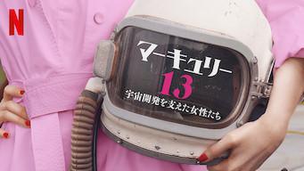 マーキュリー13: 宇宙開発を支えた女性たち
