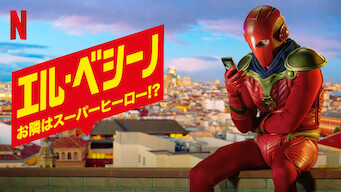 エル・ベシーノ: お隣はスーパーヒーロー!?