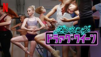 ダンシング・ドラァグ・クイーン