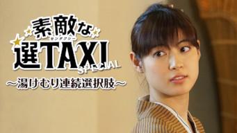 素敵な選TAXIスペシャル~湯けむり連続選択肢~
