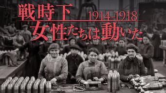 戦時下 女性たちは動いた (1914-1918)