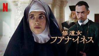 修道女フアナ・イネス