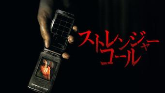 ストレンジャー・コール