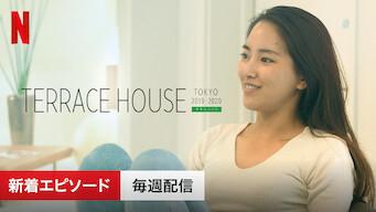テラスハウス: Tokyo 2019-2020