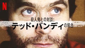 殺人鬼との対談: テッド・バンディの場合