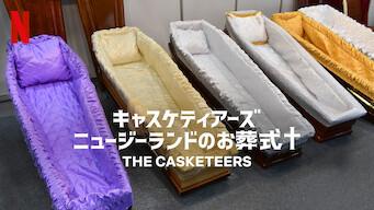 キャスケティアーズ: ニュージーランドのお葬式