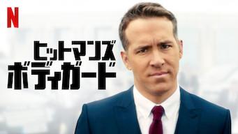 ヒットマンズ・ボディガード