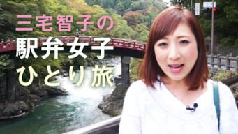 三宅智子の駅弁女子ひとり旅