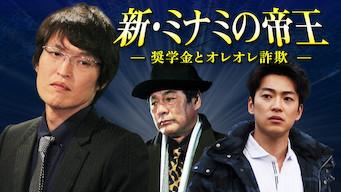 新・ミナミの帝王~奨学金とオレオレ詐欺~