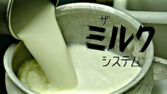 ザ・ミルク・システム