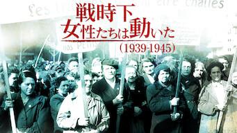 戦時下 女性たちは動いた (1939-1945)