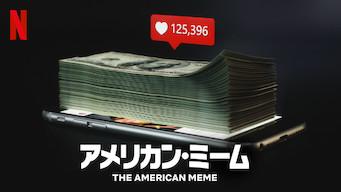 アメリカン・ミーム