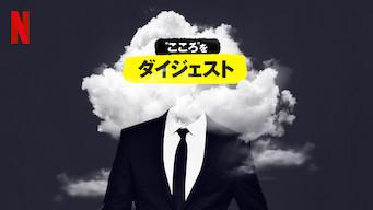 """""""こころ""""をダイジェスト"""