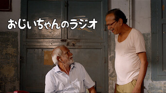 おじいちゃんのラジオ