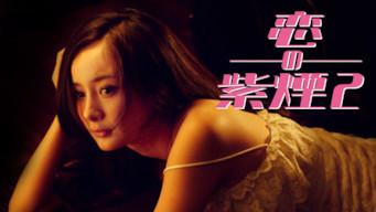恋の紫煙2