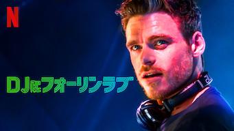 DJにフォーリンラブ
