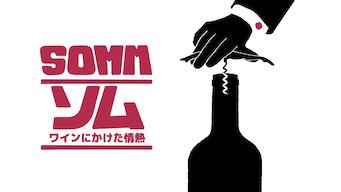 Somm ソム: ワインにかけた情熱