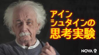 アインシュタインの思考実験