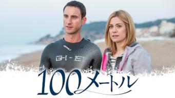 100メートル