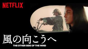 風の向こうへ