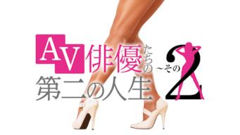 AV俳優たちの第二の人生 〜その2