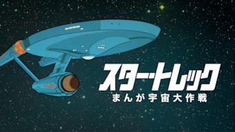 スター・トレック/まんが宇宙大作戦