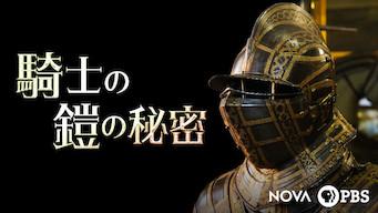 騎士の鎧の秘密