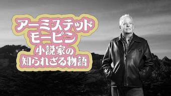 アーミステッド・モーピン -小説家の知られざる物語-