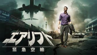 エアリフト 〜緊急空輸〜