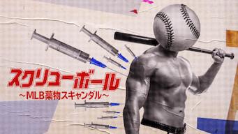 スクリューボール ~MLB薬物スキャンダル~
