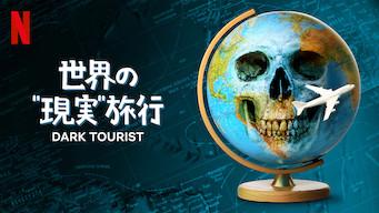 """世界の""""現実""""旅行"""